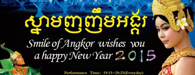 happy new year SoA 2 - smile of angkor